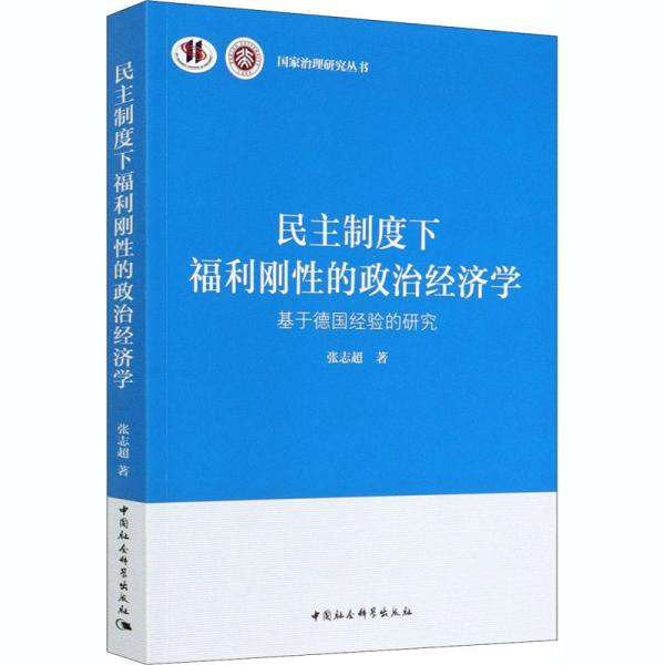 民主制度下福利刚性的政治经济学-(基于德国经验的研究)