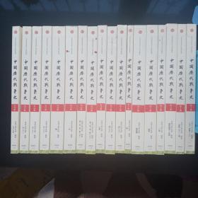 中国历代战争史  全18册+地图集上中下3册