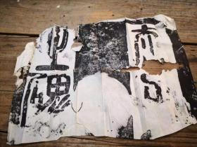 旧拓:齐夫子庙碑碑额      有残损 见图
