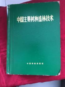 中国主要树种造林技术