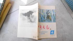 杂志:少年文艺(1985.4) 080307--