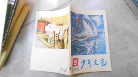 杂志:少年文艺(1985.5) 080307--