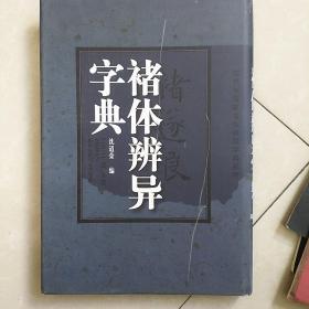 褚体辨异字典