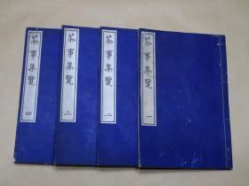 和刻本《茶事集览》4册全,小枝略翁编,日本茶道茶艺书