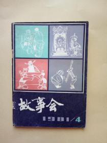 故事会1981年第4期