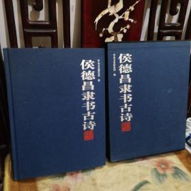 《侯德昌隶书古诗.精装版》精装带原盒函套 钤印本 一版一印  正版现货