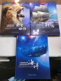 中国国家地理自然百科系列:《海洋》《探险》《野生动物》(三册合售)8开精装