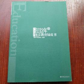 2019年南京教育绿皮书