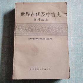 世界古代及中古史资料选集(1991年1版1印)