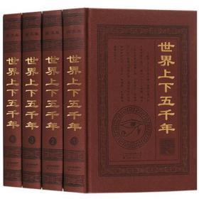现货正版  中华上下五千年 皮面精装16开全套4册