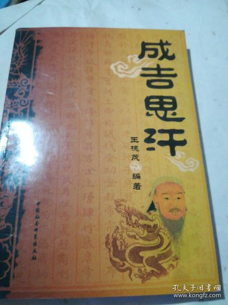 正史历代帝王:成吉思汗