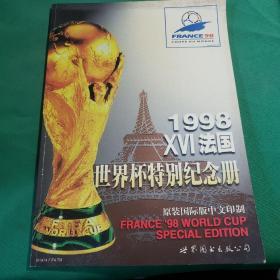 1998法国世界杯特别纪念册