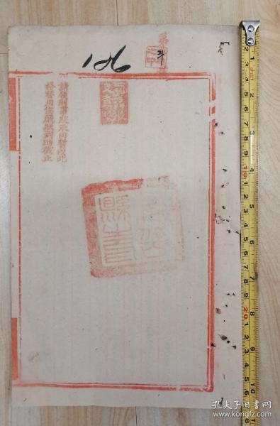 民国13年安岳县手写具恳状(纸为官印刷局制)