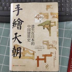 手绘天朝:遗失在日本的中国建筑史   有破损 没有裁剪,见图