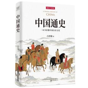 中国通史:插图升级版