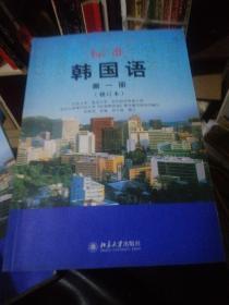标准韩国语 第1册(修订本)带光盘