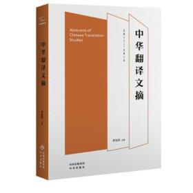 中译翻译文库:中华翻译文摘(2011-2015)(中汉对照)