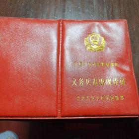 中国人民武装警察部队 ,义务兵退出现役证 (无内页)