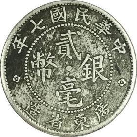 银民国七年广东省造贰毫银币龙洋钱币
