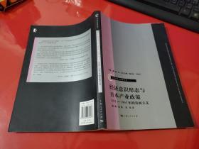 经济意识形态与日本产业政策:1931-1965年的发展主义(2008年1版1印)