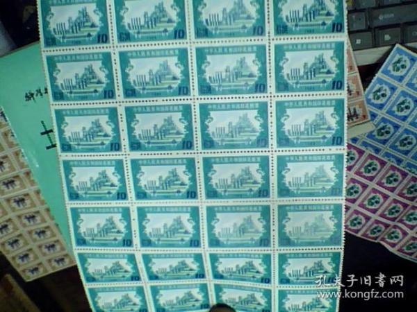 中华人民共和国印花税票 拾圆 . 28张
