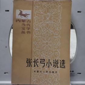 张长弓小说选,作者签赠本