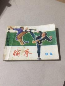体育连环画册:偷拳(续集)