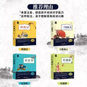 四大名著全套小学生版4册西游记三国演义水浒传红楼梦