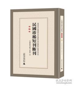 民国珍稀短刊断刊·安徽卷 全13册