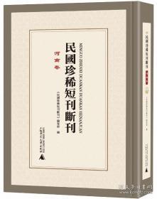 民国珍稀短刊断刊·河南卷 全16册