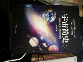 宇宙简史:宇宙的起源、现状与未来