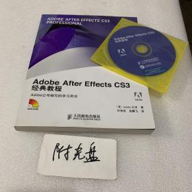 Adobe After Effects CS3经典教程(附光盘)