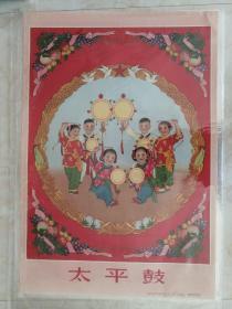 中国经典年画宣传画大展示---年画---【 太平鼓 】---虒人荣誉珍藏