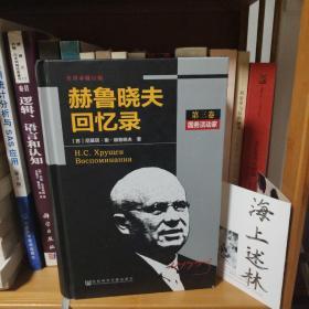 赫鲁晓夫回忆录(全译本修订版)(套装第3册)