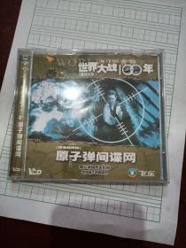 原子弹间谍网DVD/VCD私人珍藏