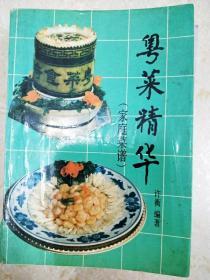 DI2113002 粤菜精华(家庭菜谱)