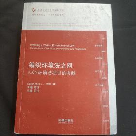 凯原法学论怂·十周年院庆系列·编织环境法之网:IUCN环境法项目的贡献