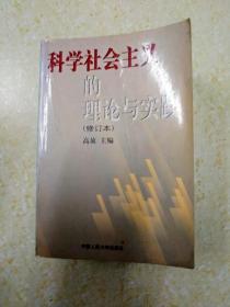 DI2135519 科学社会主义的理论与实践【修订本】