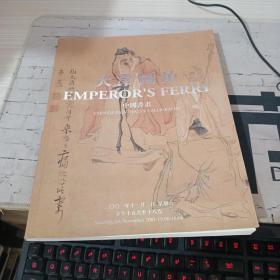 拍卖会 天津国拍2001秋季拍卖会 中国书画