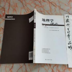 地理学评论(第1辑):第四届人文地理学沙龙纪实