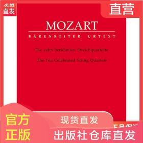 骑熊士乐谱书 莫扎特 十首有名的弦乐四重奏 分谱 两支小提琴 中提琴 大提琴 Mozart The Ten Celebrated String Quartets BA 4750