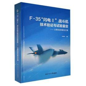 F-35闪电II战斗机技术验证与试验鉴定:主要挑战和解决方案