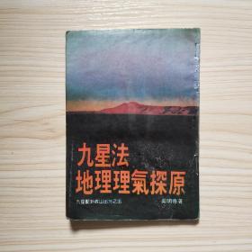 命理八字风水择日占卜类书籍《九星法地理理气探原》