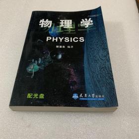 物理学(无光盘)