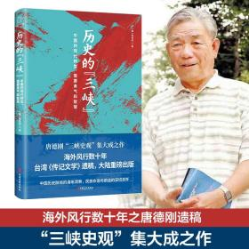 """历史的""""三峡""""(海外风行数十年之唐德刚遗稿,""""三峡史观""""集大成之作)"""