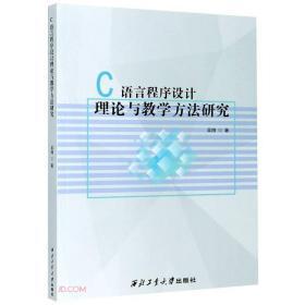 C语言程序设计理论与教学方法研究