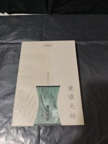 重读大师(中国卷):激情的归途