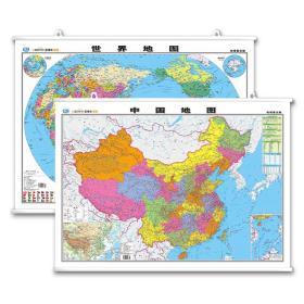 中国地图.世界地图(地理普及版) 中国行政地图 中国地图出版社 新华正版