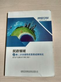 速度中国:民政领域第二次全国地名普查成果转化(系列产品解决方案汇编)