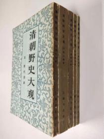 清朝野史大观(全五册)